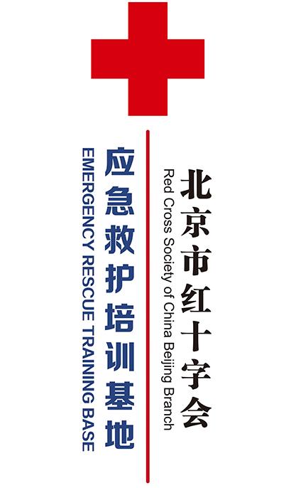 8北京红十字会应急救护培训基地 180011084