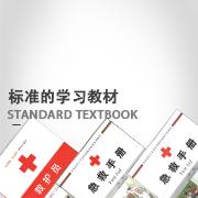 标准教材3