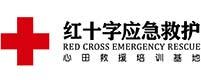 北京市红十字会应急救护培训基地